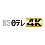 BS日テレ4K